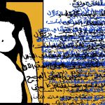 Ammar Bouras. N'hebek, je t'aime, i love you. Livre d'art composé de neuf images imprimées en sérigraphie à 50 exemplaires « d'art d'aix » Ecole supérieure d'art d'Aix-en-provence, France